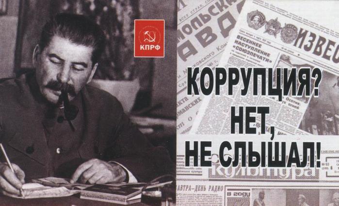 Сталин и Коррупция (700x425, 53Kb)