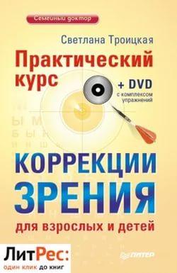 ПРАКТИЧЕСКИЙ КУРС КОРРЕКЦИИ ЗРЕНИЯ СВЕТЛАНЫ ТРОИЦКОЙ (250x385, 18Kb)