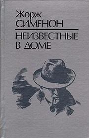 Zhorzh_Simenon__Neizvestnye_v_dome._Povesti_i_rasskazy (180x280, 42Kb)