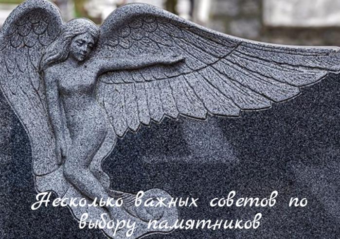"""alt=""""Несколько важных советов по выбору памятников""""/2835299_Neskolko_vajnih_sovetov_po_vibory_pamyatnikov (700x492, 682Kb)"""