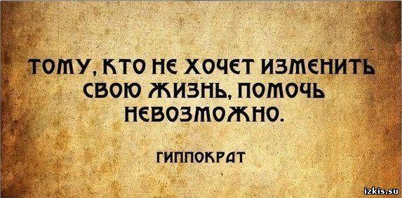 3925311_izmenit_jizn (573x282, 59Kb)