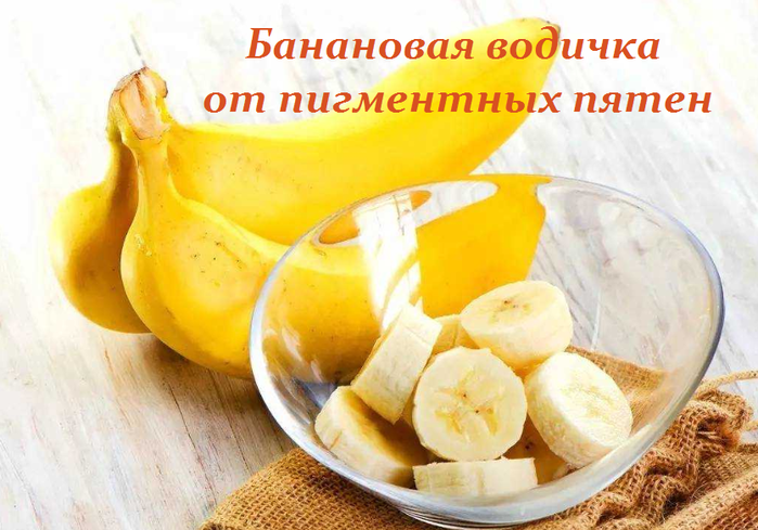 2749438_Bananovaya_vodichka_ot_pigmentnih_pyaten (700x489, 450Kb)