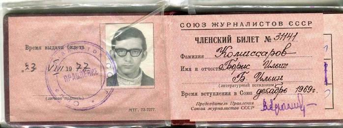 Союз журн.СССР больш (700x262, 41Kb)