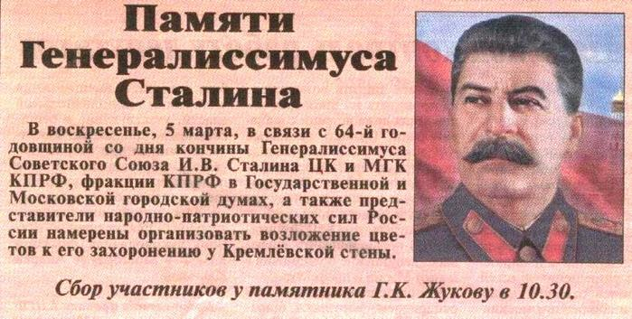 Памяти Сталина (700x353, 65Kb)