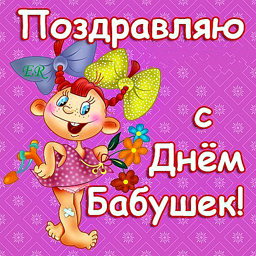 Поздравление бабушке с праздником
