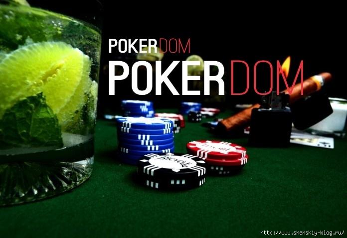 Покер Дом: онлайн покер, который понравится всем игрокам!/4121583_pokerdomubiraetocpizlobbi (696x479, 160Kb)