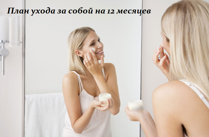 2749438_Plan_yhoda_za_soboi_na_12_mesyacev (700x459, 256Kb)