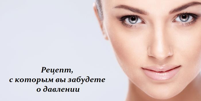 2749438_Recept_s_kotorim_vi_zabydete_o_davlenii (700x354, 281Kb)