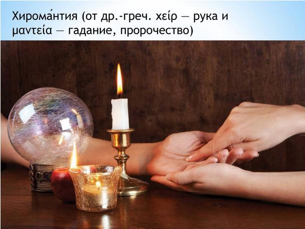 5745884_hiromantiya_ne_gadanie (608x457, 593Kb)