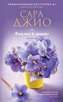 Sara_Dzhio__Fialki_v_marte_2 (124x200, 10Kb)