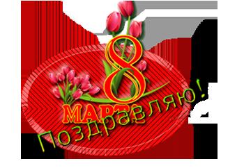 8 МАРТА 13 (350x242, 93Kb)