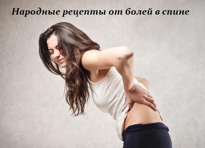 2749438_Narodnie_recepti_ot_bolei_v_spine (700x506, 397Kb)