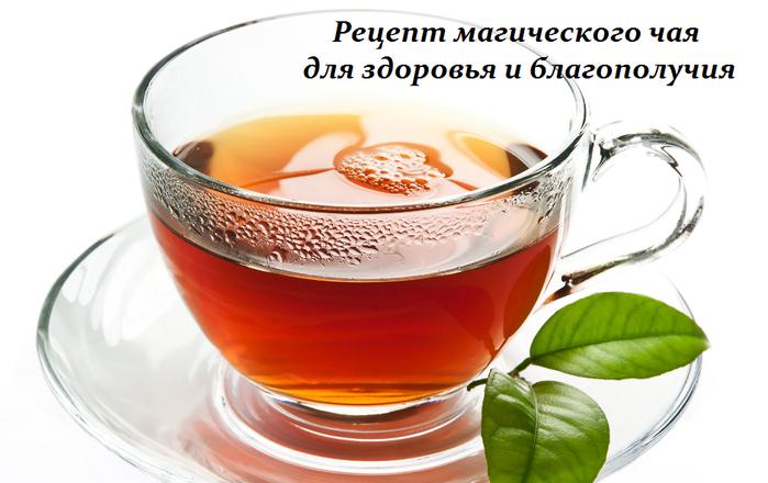 2749438_Recept_magicheskogo_chaya_dlya_zdorovya_i_blagopolychiya (700x440, 351Kb)