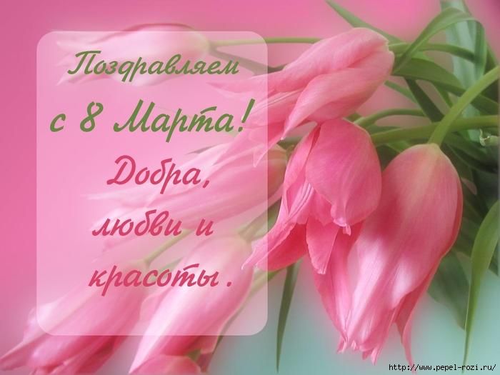 4403711_21_pozdravlemyas8marta (700x525, 208Kb)