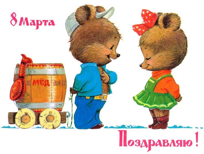 ретро-открытки 8 Марта