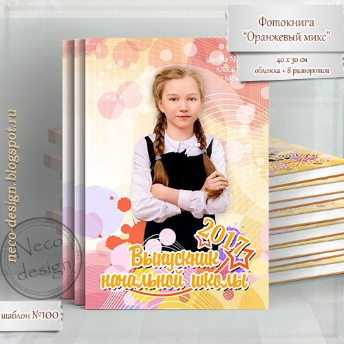 1488902877_shablon_103_shkol_naya_fotokniga (500x500, 428Kb)