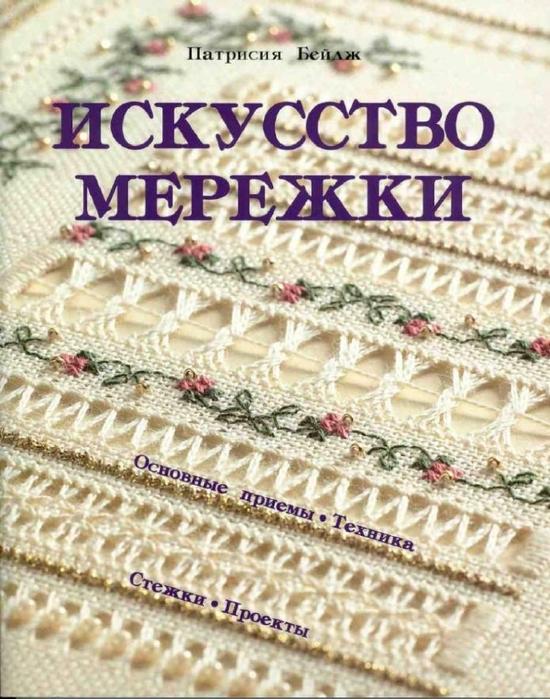 5284814_183_Iskusstvo_merezhki_compressedpage001 (550x700, 308Kb)