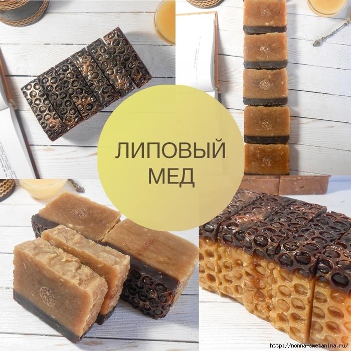 Натуральное глицериновое мыло Липовый мед/4487210_Milo_Lipovii_med (700x700, 385Kb)
