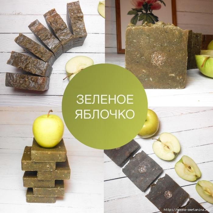 Натуральное глицериновое мыло Зеленое яблочко/4487210__2_ (700x700, 349Kb)
