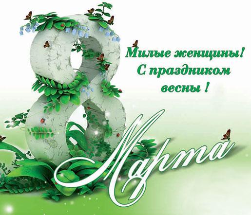Милые женщины! Поздравляю с праздником 8 марта! /3241858_8marta09 (515x442, 60Kb)