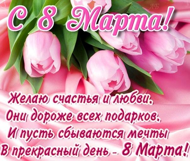 sms_pozdravlenija_devushke_s_8_marta (604x512, 94Kb)