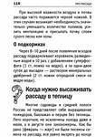 Превью 9 (491x700, 111Kb)