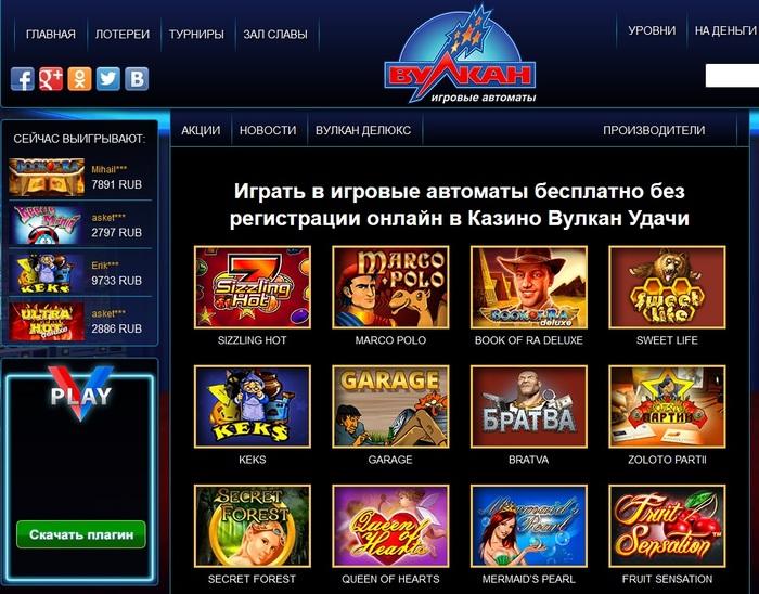 играть в казино вулкан, играть в автоматы вулкан, интернет казино Вулкан, играть без регистрации, как выиграть у казино, как выиграть в онлайн казино, /4682845_Bezimyanniiyavapvpetanog (700x548, 154Kb)