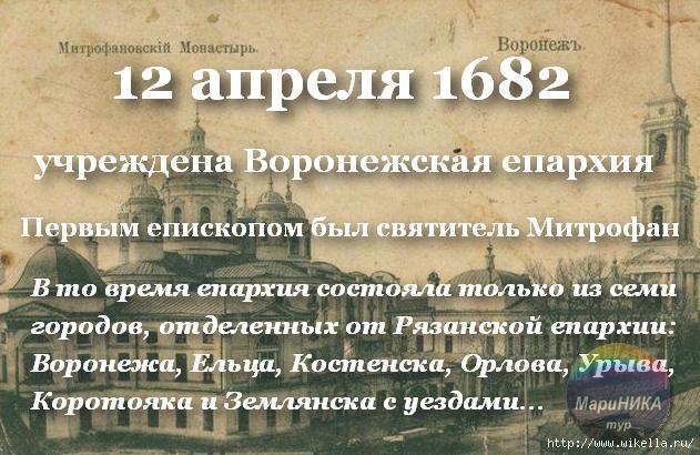 Храмы Воронежа (631x410, 191Kb)