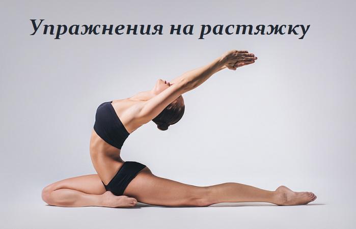 2749438_Yprajneniya_na_rastyajky (700x450, 270Kb)