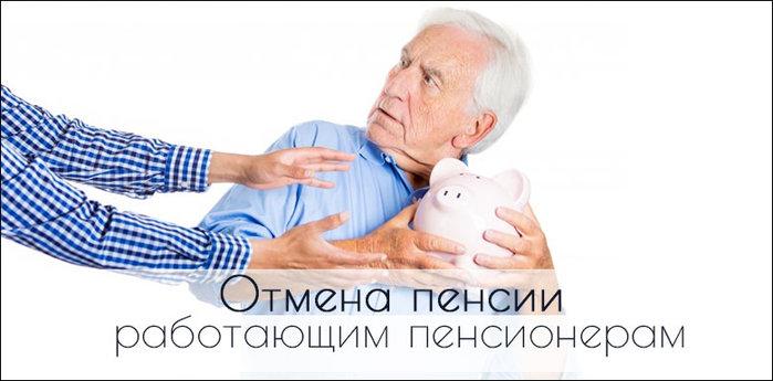 pensija-otmena-20161 (700x345, 50Kb)
