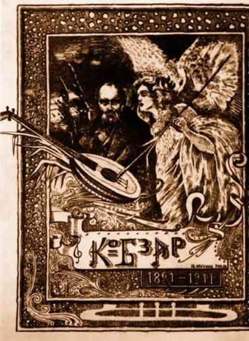 Kobzar_1911 (512x700, 74Kb)