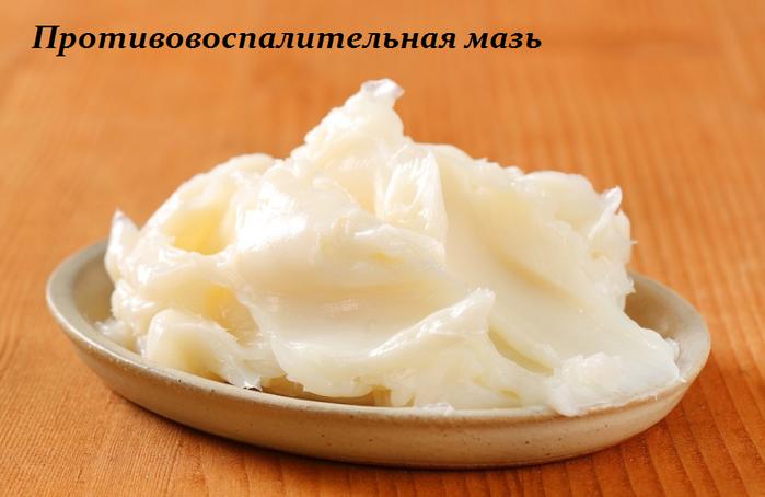2749438_Protivovospalitelnaya_maz (700x454, 358Kb)