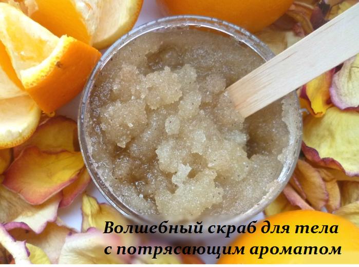 2749438_Volshebnii_skrab_dlya_tela_s_potryasaushim_aromatom (700x520, 555Kb)
