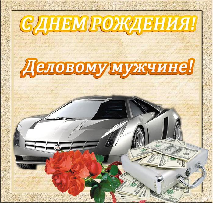 Поздравление с днём рождения деловому мужчине