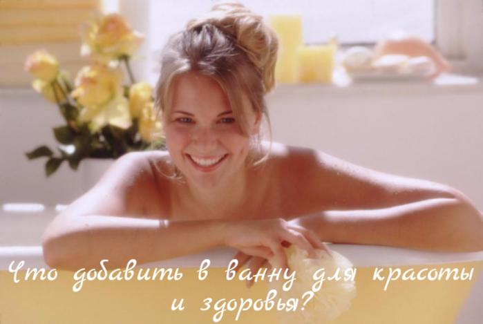 """alt=""""Что добавить в ванну для красоты и здоровья?""""/2835299_Chto_dobavit_v_vanny_dlya_krasoti_i_zdorovya (700x469, 344Kb)"""