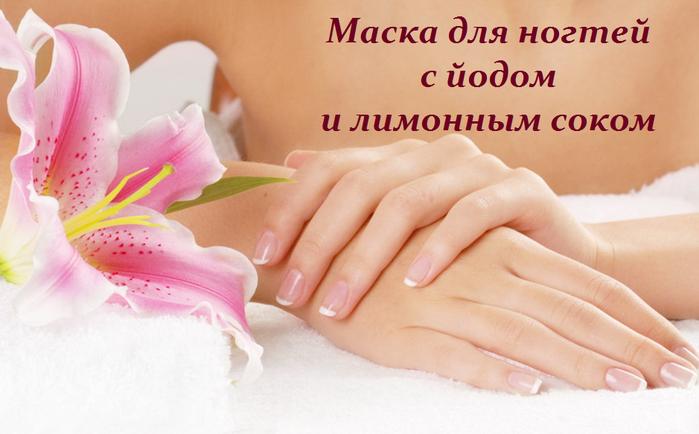 2749438_Maska_dlya_nogtei_s_iodom_i_limonnim_sokom (700x434, 365Kb)