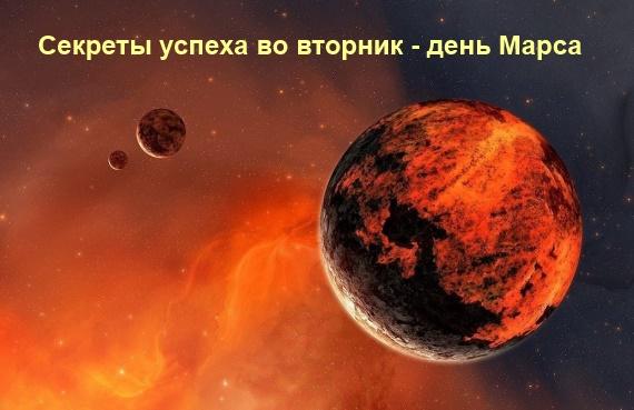 - вторник день Марса (570x369, 86Kb)