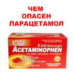 How-dangerous-paracetamol-150x150 (150x150, 25Kb)