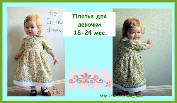Как сшить платье на девочку на 1 год 16