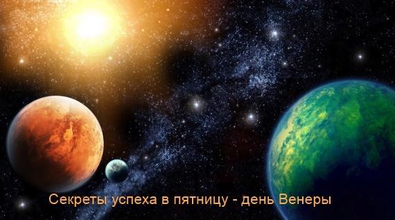 - венера (570x317, 84Kb)