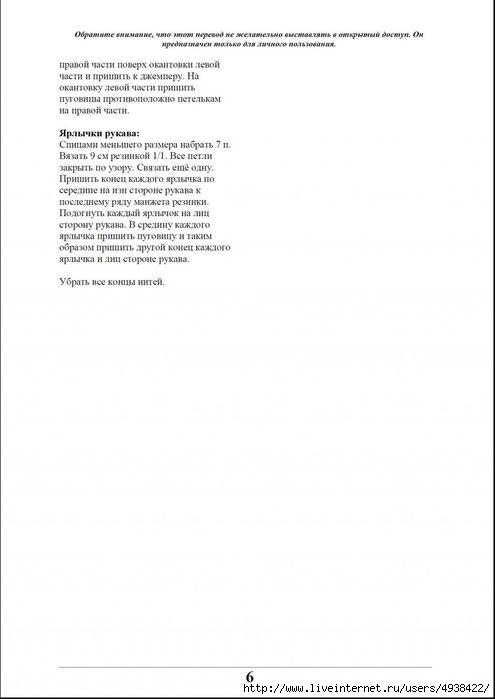 жк6 (495x700, 65Kb)