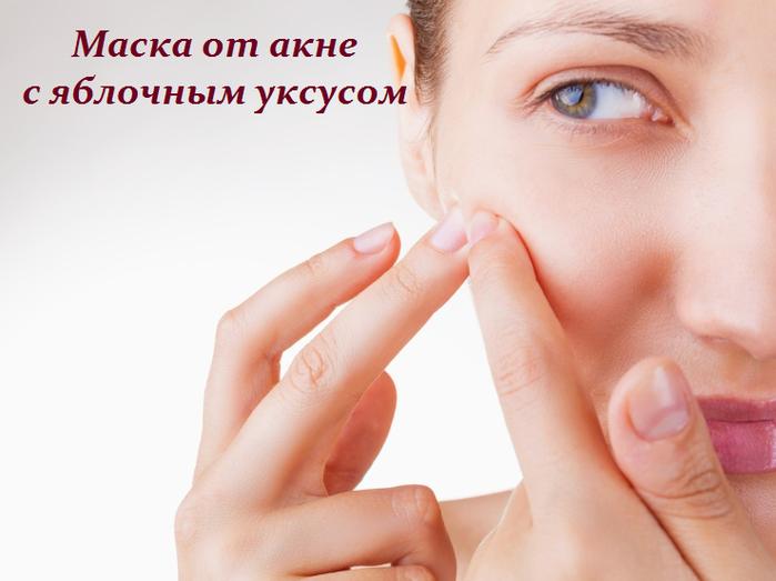 2749438_Maska_ot_akne_s_yablochnim_yksysom (700x523, 333Kb)