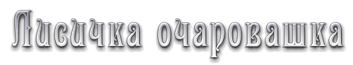 aramat_0Х0202 (500x93, 27Kb)