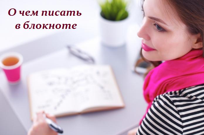 2749438_O_chem_pisat_v_bloknote (696x463, 381Kb)