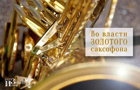 saksofon_01 (490x315, 169Kb)
