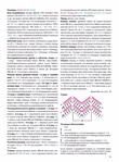 Превью MDian042017_top-journals.com_Страница_15 (516x700, 356Kb)