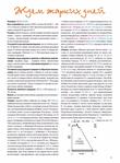 Превью MDian042017_top-journals.com_Страница_17 (516x700, 344Kb)