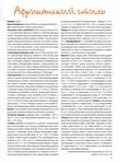 Превью MDian042017_top-journals.com_Страница_05 (516x700, 362Kb)