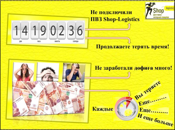 Банер подключения ПВЗ ПНГ (700x521, 528Kb)