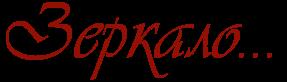 2835299_ZERKALO (287x82, 7Kb)